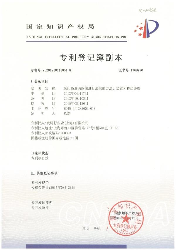 中国发明专利6.jpg