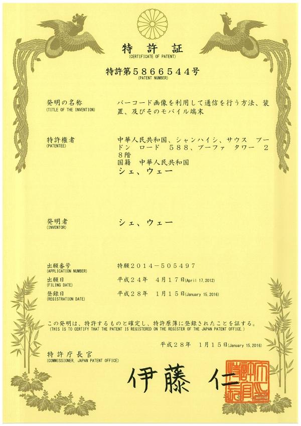 日本发明专利6.jpg