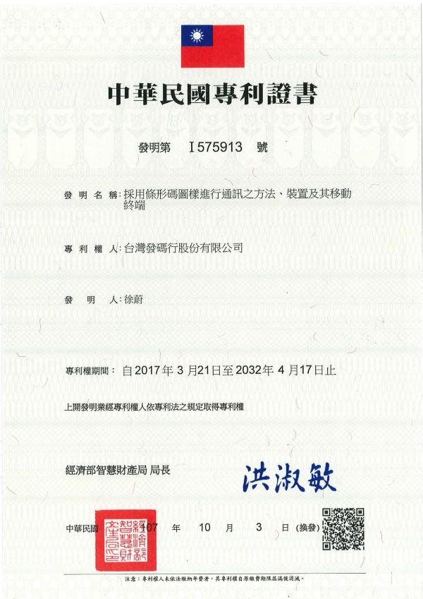 台湾发明专利6.jpg